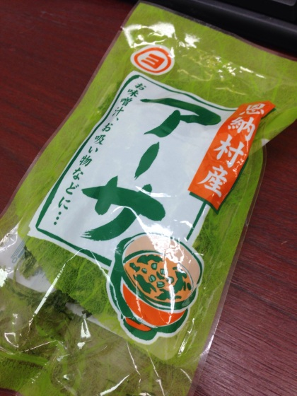 沖縄食なり